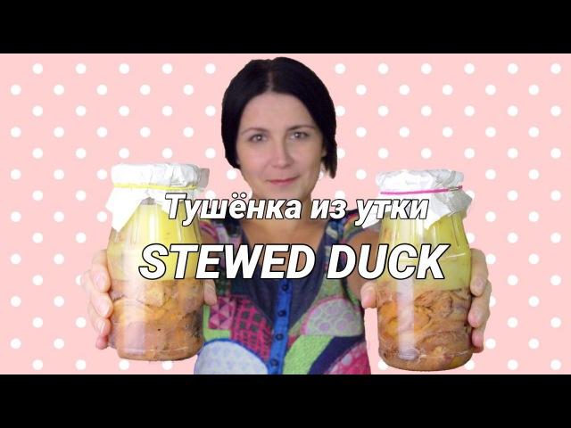 Как приготовить тушёнку из утки вкусная домашняя тушёнка Canned stewed duck ♡ English subtitles