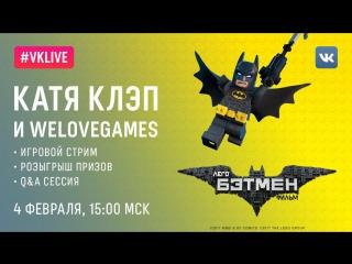 #VKLIVE: Катя Клэп и WeLoveGames для Лего Фильм:Бэтмен