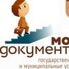 "МФЦ ""Мои документы"" г. Медногорска"