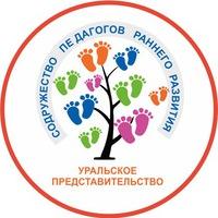 Логотип Содружество Педагогов Раннего Развития/ УРАЛ