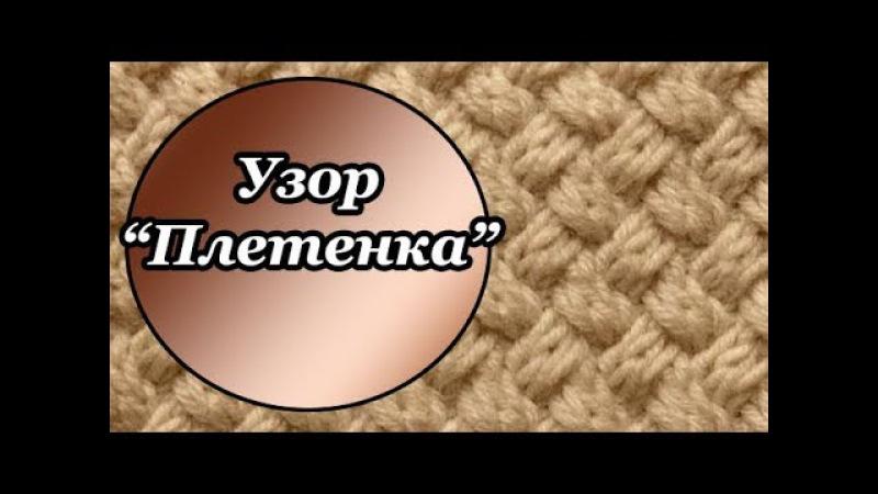 Узор Плетенка узоры спицами узор плотного вязания