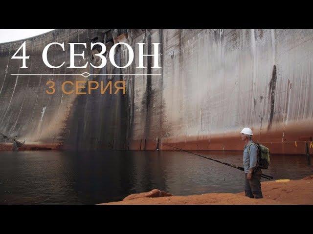 Речные Монстры 4 сезон 3 серия Невидимый хищник