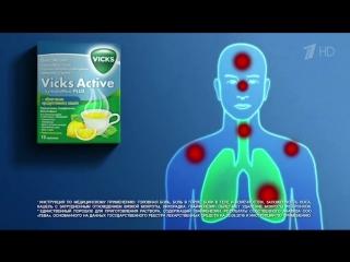 Реклама Vicks Active _ Викс Актив - Муж гусь