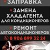 """Автосервис """"CarMax74"""""""