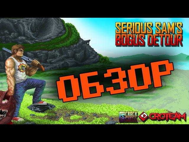 Обзор игры Serious Sam's Bogus Detour