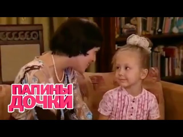 Папины дочки 1 сезон 16 18 серии Комедийный сериал ситком СТС сериалы