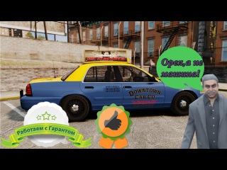 Grand Theft Auto V:Типичный День Водителя Такси