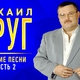М.Круг - Исповедь - исповедь