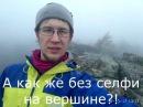 Отчет по одиночному легкоходному походу на гору Масим Бурзянский район Башкор