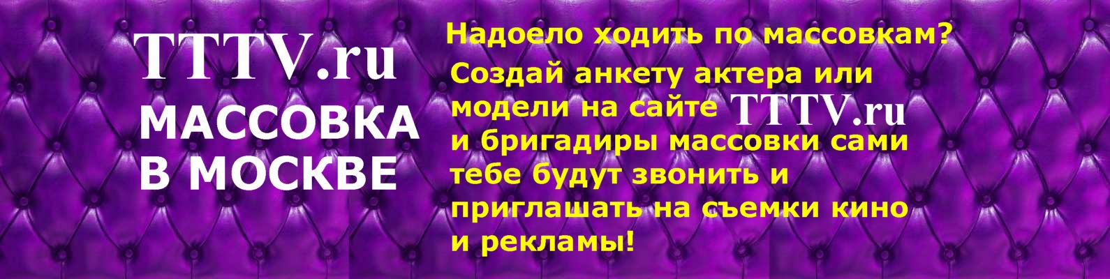 Новые кастинги в москве девушка модель работы с лицами бомж