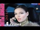 ПРЕМЬЕРА новинка 2017! НОТЫ ЛЮБВИ 4s (2017) Русские мелодрамы 2017 новинки, русские сериалы, фильмы