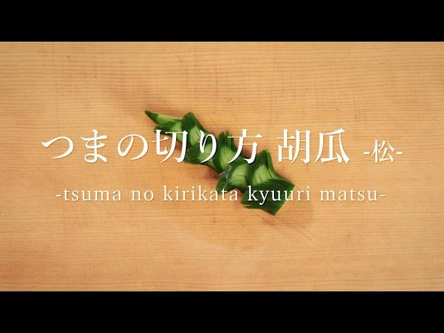 つまの切り方 胡瓜 松 - How to cut garnish Cucumber Pine -|日本さばけるプロジェクト