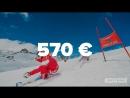 Тур в Тинь 570 евро 17 февраля