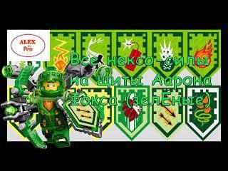 Сканировать все нексо силы на щиты Арона (зеленые)/Scan all of Nexa power to the  Aron