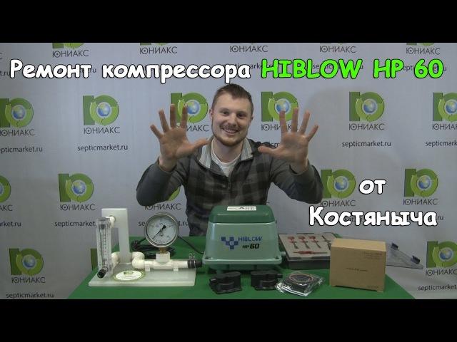 Ремонт Hiblow HP 60 Компрессор Hiblow hp 60 для септика и пруда
