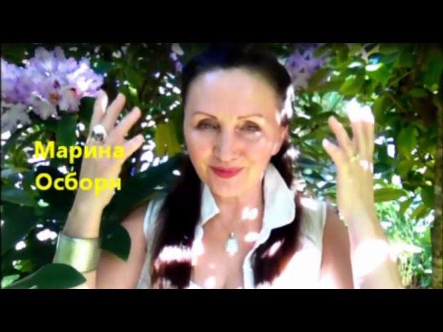 Марина Осборн о себе (консультант, писательница, тренер) | для Самопознание.ру