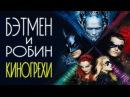 Все грехи фильма Бэтмен и Робин