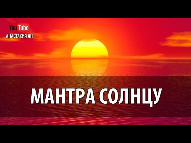 Мантра Солнцу Мантра Силы Энергии И Уверенности В Себе Для Женщин Женские Мантры