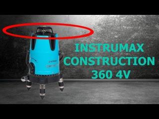 Лазерный нивелир Instrumax CONSTRUCTION 360 4V