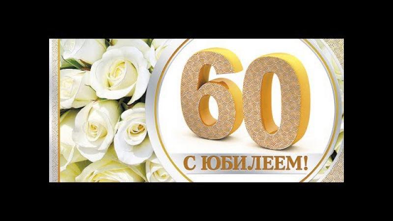 Поздравления на татарском на юбилей 60 лет женщине