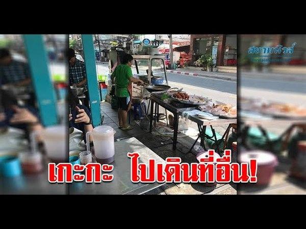 ฟุตปาธไทยแลนด์ หนุ่มขอระบายเดินบนทาง 36