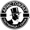 "Гостиница с сауной  ""Аристократ"", Красноярск"