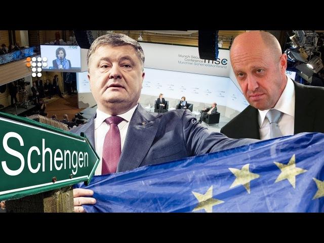 Безпека у світі, асоціація з Шенгеном і російські тролі