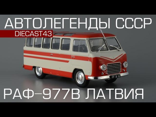РАФ-977В Латвия | Автолегенды СССР №221 | обзор масштабной модели 1:43