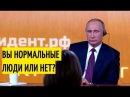 Путин поставил НА МЕСТО американцев Вы нас ставите в один ряд с КНДР а потом просите о помощи