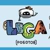 Лига Роботов (Кимры)