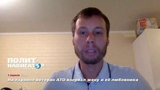 На Украине ветеран АТО взорвал жену и её любовника