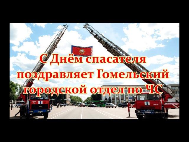 Поздравление с Днём спасателя от Гомельского городского отдела по ЧС 2018