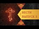 Ответ каналу Vera 77. ВЕСТИ ПОСЛЕДНЕГО ВРЕМЕНИ - Выпуск 3
