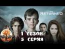 На зов скорби Les Revenants 1 сезон 5 серия