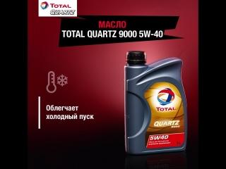 Преимущества универсального масла total quartz 9000 5w-40