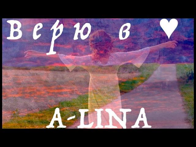 Alina Favre A lina Верю в любовь саундтрек Не в деньгах счастье сериал 2017 OST
