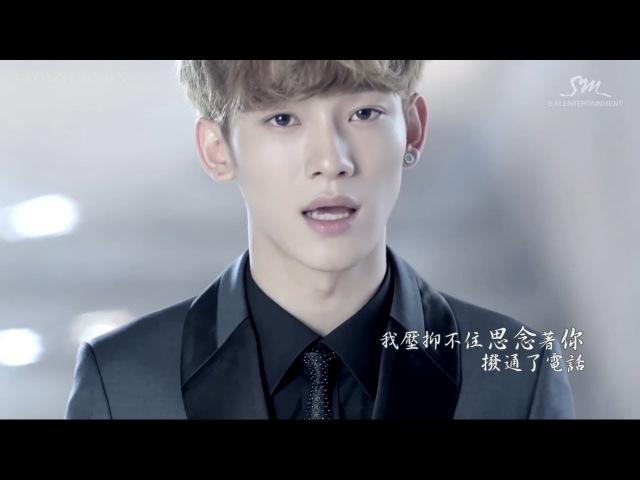 HD繁中字 EXO Chen 金鍾大 張力尹 呼吸 M V