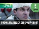▶️ Военная разведка. Северный фронт 5 серия - Военный | Фильмы и сериалы