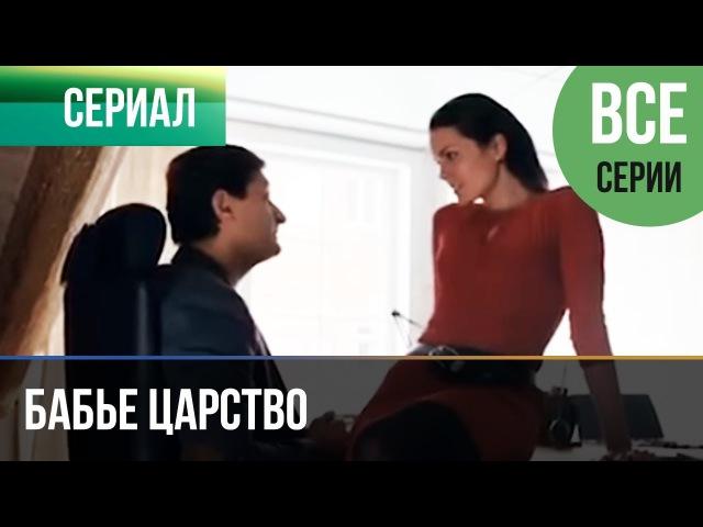 ▶️ Бабье царство все серии Мелодрама Русские мелодрамы