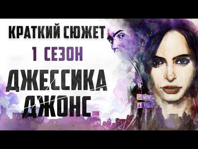 ДЖЕССИКА ДЖОНС 1 СЕЗОН КРАТКИЙ СЮЖЕТ JESSICA JONES