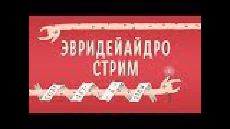 Стрим everydayidraw 2 Ваши вопросы Smirnov School и онлайн курсы эвридейайдро