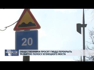 Новости Псков  # Общественники просят ГИБДД перекрыть разбитую полосу Кузнецкого моста