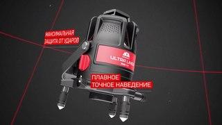 Лазерный уровень (нивелир) ADA ULTRALiner 360 2V/4V