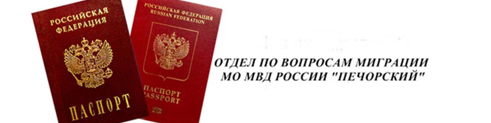 Получить загранпаспорт в московской области пушкино