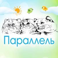 Логотип Параллель клуб любителей кошек