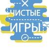 """""""Чистые игры"""" город Вологда"""