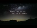 BBC Чудеса Солнечной системы 3 серия Тонкая голубая линия 2010 FullHD