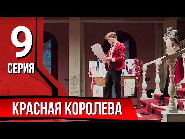 Красная королева Серия 9 The Red Queen Episode 9