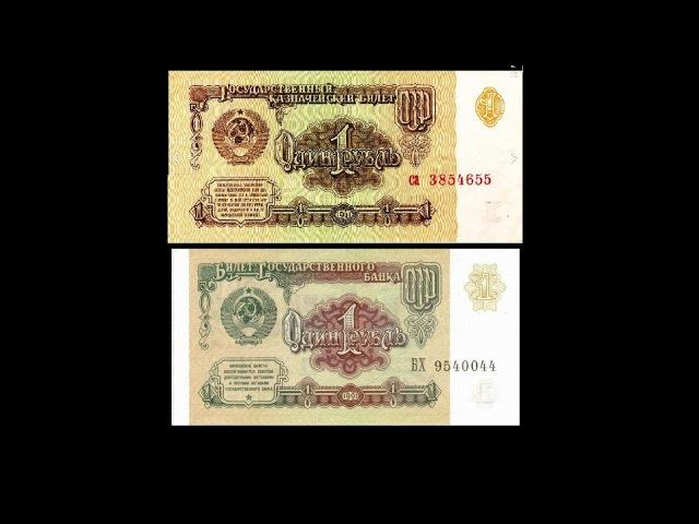ЦЕНА КУПЮРЫ 1 РУБЛЬ 1961 года банкнота 1 рубль 1991 СССР стоимость разновидности Бонистика СССР