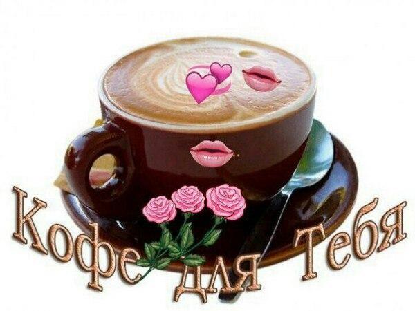 картинка кофе для тебя дорогая